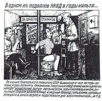 La+ordinul+procurorului+general+Vi%C8%99insky%2C+orice+metod%C4%83+era+%E2%80%9Ebun%C4%83%E2%80%9D+pentru+a-l+face+pe+cel+anchetat+s%C4%83+vorbeasc%C4%83.+NKVD-ul+folosea+metode+de+tortur%C4%83+brutale%2C+folosind+po