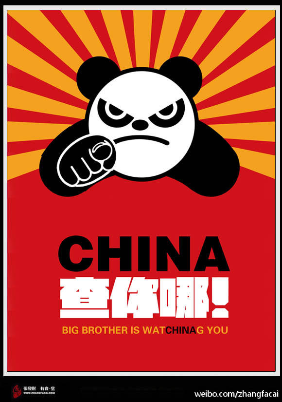 40-Panda-Big-Brother (1)